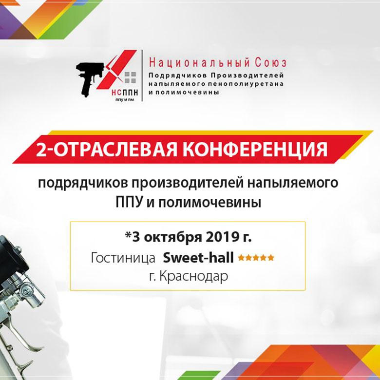 Итоги 2-отраслевой конференции подрядчиков и производителей ППУ и полимочевины