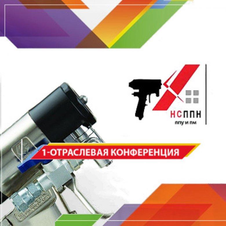 1-ОТРАСЛЕВАЯ КОНФЕРЕНЦИЯ  подрядчиков производителей напыляемого ППУ и полимочевины